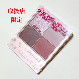 CANMAKE - キャンメイク 透けマットシャドウ  シルキースフレアイズ M03 ローズヒート