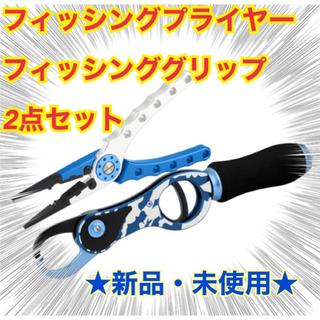 ★新品★フィッシングプライヤー➕フィッシュグリップ 2点セット ブルー