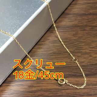 《最高品質18金 刻印あり》45cm/K18 スクチューチェーン