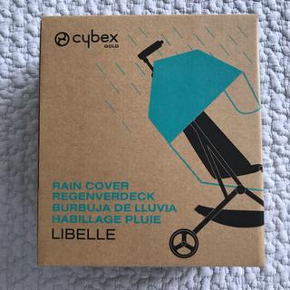 cybex - サイベックス リベル 専用 レインカバー