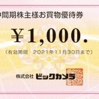ビックカメラ 株主優待券(ショッピング)