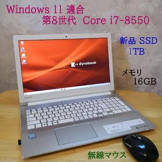 東芝 - Win11適合/第8世代/i7-8550/新品SSD1TB/DDR4 16GB