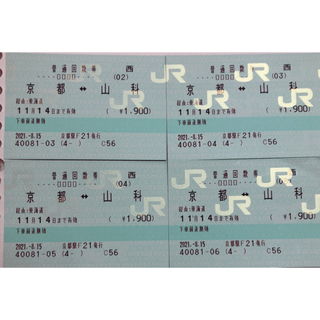 JR - 京都 山科 回数券 4枚
