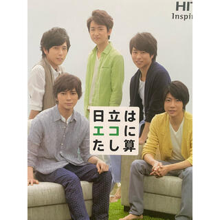 嵐 - 【新品・未使用☆】嵐 HITACHI 日立 オリジナルファイルブック