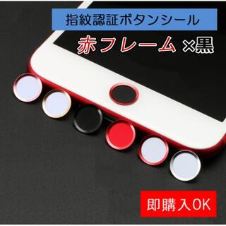 赤フレーム×黒 指紋認証シール ホームボタン シール