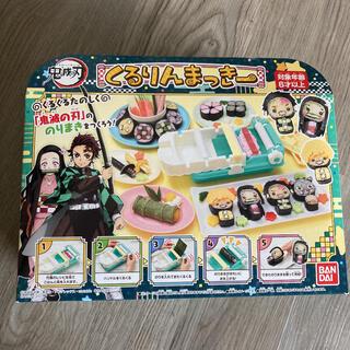 バンダイ(BANDAI)のバンダイ くるりんまっきー 鬼滅の刃(調理道具/製菓道具)