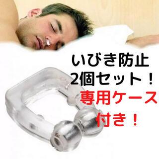 鼻呼吸クリップ いびき防止 数量2個 専用ケース付き