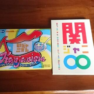 関ジャニ∞ 初回 DVD セット 関ジャニズム、countdown 京セラ