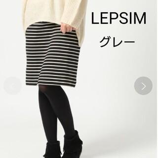 レプシィム(LEPSIM)のレプシム カットボーダー ボックススカート(ひざ丈スカート)