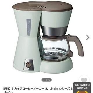 BRUNO コーヒーメーカー&時計