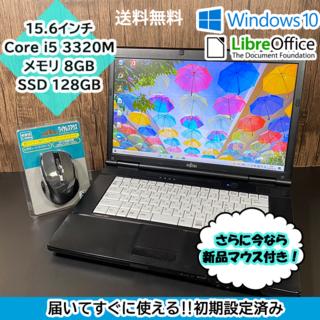 富士通 - 人気のマウス付き ハイスペック 富士通 ノートパソコン