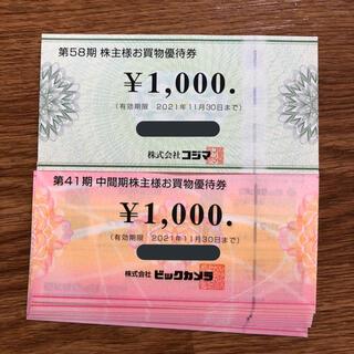 コジマ ビックカメラ 株主優待券 10,000円分(ショッピング)