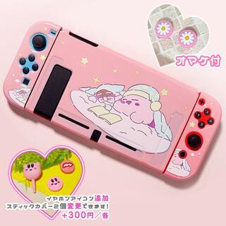 Nintendo Switch - ★SALE★ スイッチ Switch カバー カービィ おやすみ