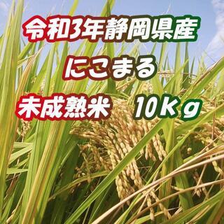 新米だけど訳あり*令和3年*農家直送*にこまる*10kg*静岡県産*未成熟米くず