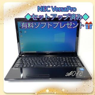 エヌイーシー(NEC)のマウスプレゼント◆動作確認済 NEC VersaPro (A018)(ノートPC)