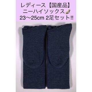 レディース ニーハイソックス【国産品】23〜25cm 2足セット!