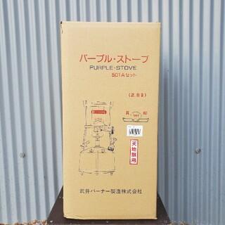 武井バーナー 501a