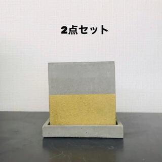オシャレセメント植木鉢ゴールドライン2点セット