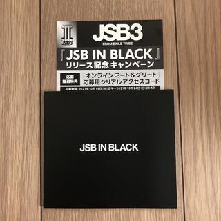 三代目 J Soul Brothers - 三代目 シリアルコード