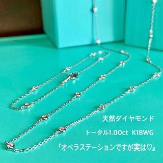 天然 ダイヤモンド ステーション ネックレス 計1.00 『オペラですが実は…』