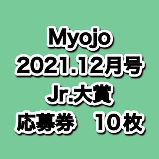 ジャニーズJr. - Myojo 明星 2021年 12月号 通常盤  Jr.大賞 応募券 10枚