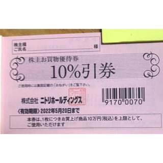 ⭐︎ニトリ株主優待券⭐︎⭐︎
