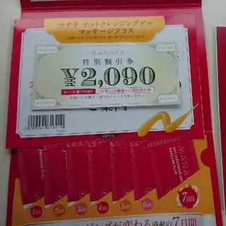 MANARAホットクレンジングジェル★7日分