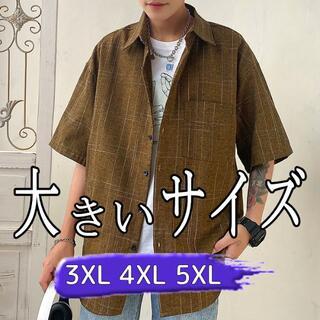 【新品】アウトレット 大きいサイズ・4XL・半袖シャツ・Khaki 991 A
