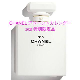 CHANEL - 【本日まで7%割引クーポン】CHANEL アドベントカレンダー