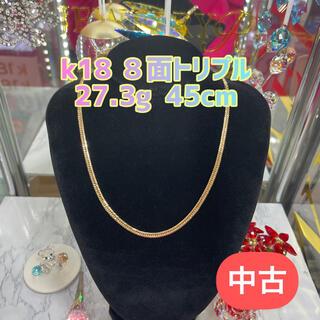 【中古品】K18 8面トリプル 27.3g 45cm[743]