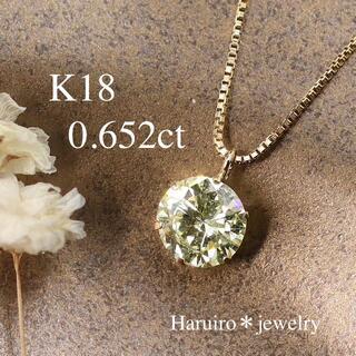 K18 ダイヤモンドペンダント D0.652ct