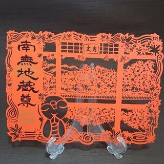 おまとめ。宝徳寺  切り絵ほっこり地蔵と床もみじ 限定 オレンジ(印刷物)