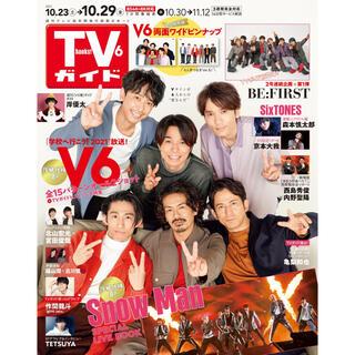 TVガイド関西版 2021年 10/29号  テレビガイド