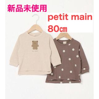 プティマイン(petit main)のpetit main ロンTセット 80㎝(Tシャツ)