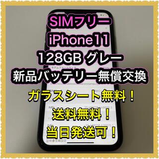 アイフォーン(iPhone)の■SIMフリーiPhone11  128GB グレー 判定◯ 残債なし■(スマートフォン本体)