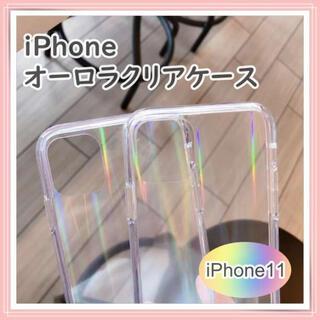 iPhone11 オーロラ クリア カバー 透明 iPhoneケース 韓国