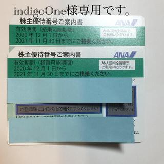ANA⭐︎株主優待番号ご案内書⭐︎2枚セット
