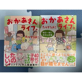 カドカワショテン(角川書店)のおかあさんライフ。 2冊セット(住まい/暮らし/子育て)
