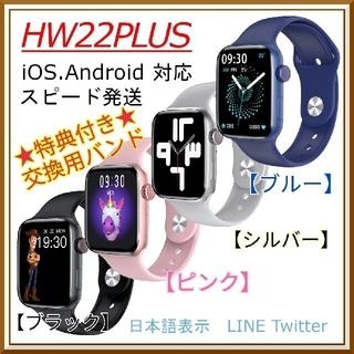 ★特典付き★各色在庫有り 新品 HW22Plus  日本語対応 LINE