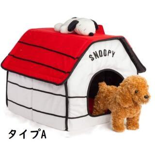 【SNOOPY】 スヌーピー 室内用 犬 猫 家型 ペットハウス ペットベッド