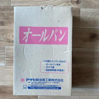 アサヒケイキンゾク(アサヒ軽金属)のオールパン 新品未使用品(鍋/フライパン)