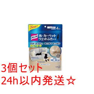 クイックル 布・カーペット ウエットぶきシート 4枚入×3個セット(日用品/生活雑貨)