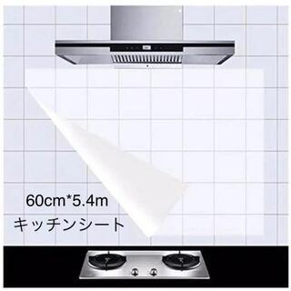 F0110 キッチン壁用 汚れ防止シート キッチンシート 60cm*5.4m(その他)