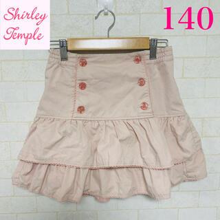 Shirley Temple - シャーリーテンプル スカート 140