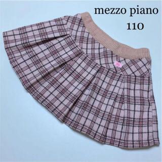 mezzo piano - メゾピアノ  ニット チェック プリーツ スカート 110  秋 冬 ミキハウス