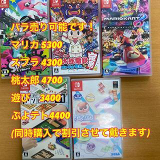 Nintendo Switch - 任天堂Switch ソフト まとめ売り(個別可能)