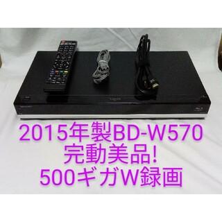 即発送!BD-W570ブルーレイレコーダー