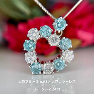 天然 ダイヤモンド ブルー(treat)×カラーレス ネックレス 計2.24ct(ネックレス)