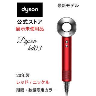 ダイソン(Dyson)の最新モデル ダイソンヘアドライヤー HD03 期間・数量限定モデル (ドライヤー)