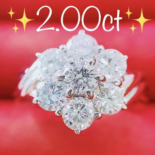 ★2.00ct★✨大粒ダイヤモンド7石プラチナモチーフリング指輪